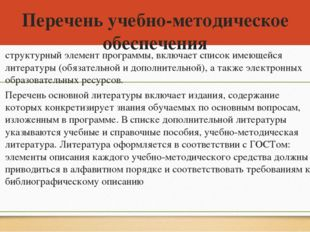 Перечень учебно-методическое обеспечения структурный элемент программы, включ