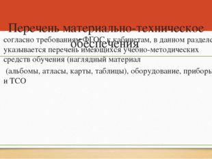 Перечень материально-техническое обеспечения согласно требованиям ФГОС к каб