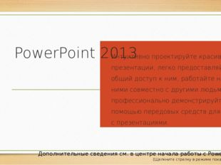 PowerPoint 2013 Интуитивно проектируйте красивые презентации, легко предостав