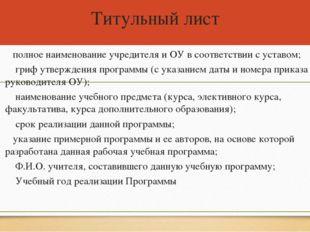 Титульный лист  полное наименование учредителя и ОУ в соответствии с уставом