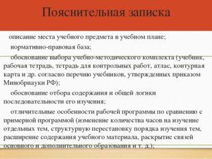 Пояснительная записка  описание места учебного предмета в учебном плане;  н