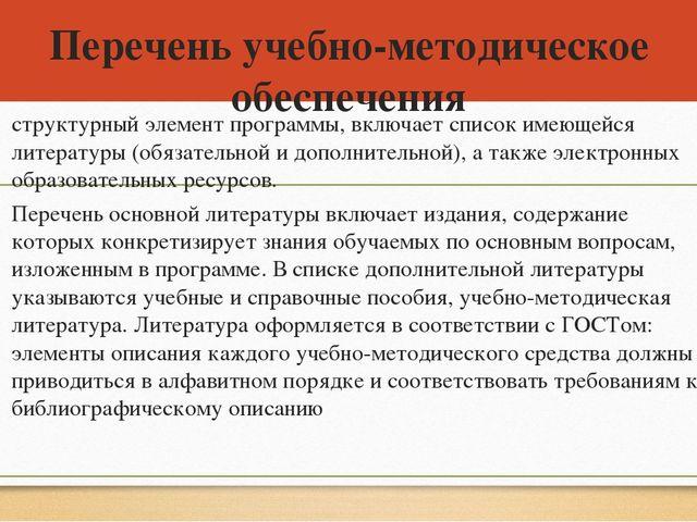 Перечень учебно-методическое обеспечения структурный элемент программы, включ...