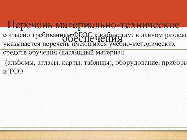 Перечень материально-техническое обеспечения согласно требованиям ФГОС к каб...