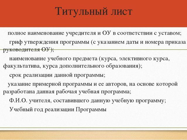 Титульный лист  полное наименование учредителя и ОУ в соответствии с уставом...