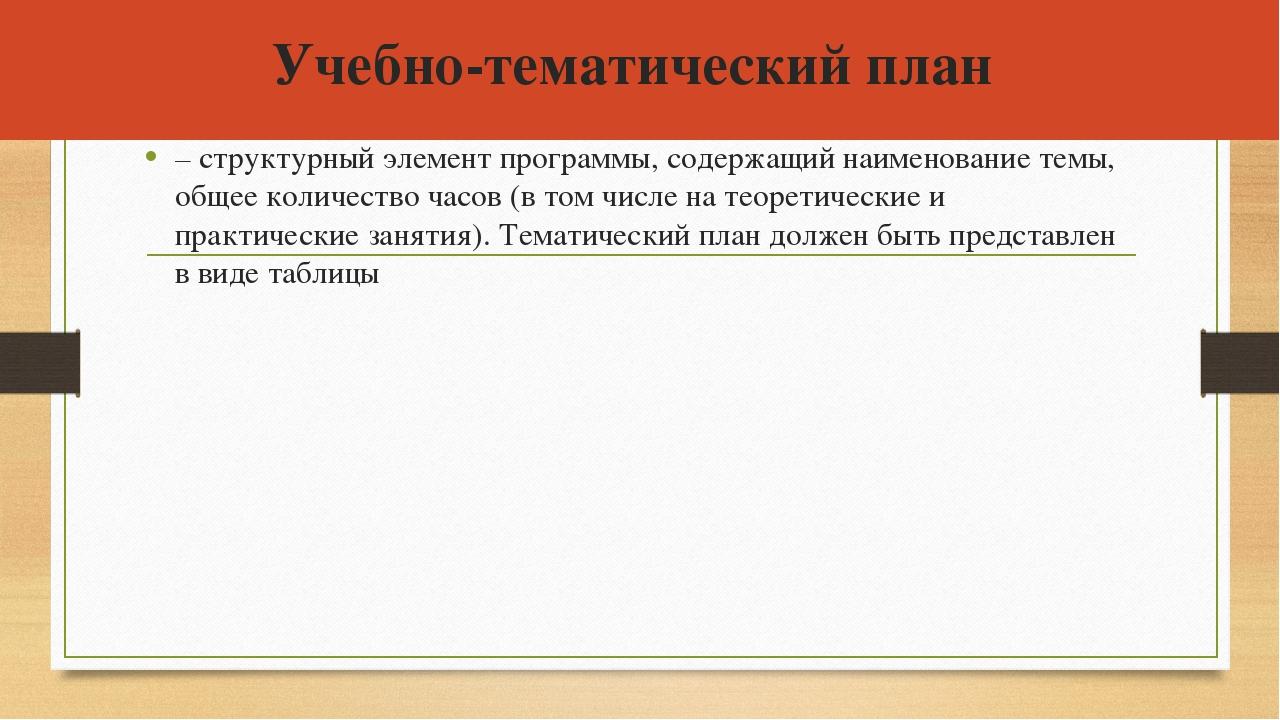Учебно-тематический план – структурный элемент программы, содержащий наименов...