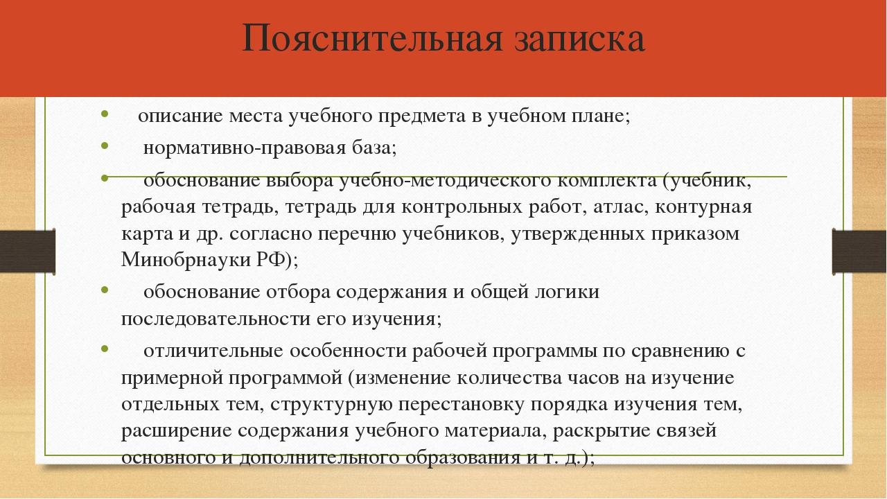 Пояснительная записка  описание места учебного предмета в учебном плане;  н...