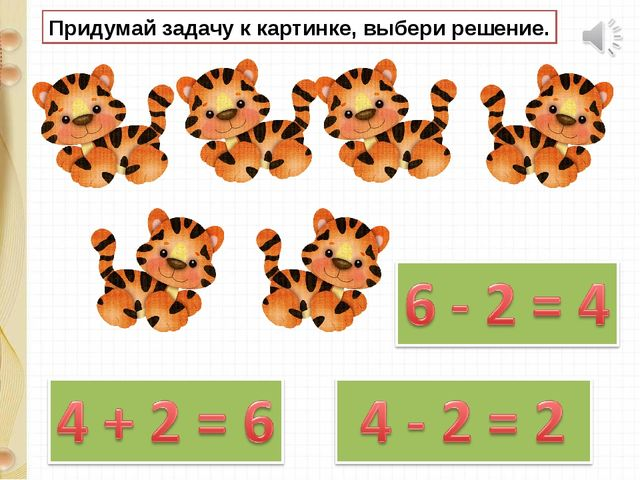 Придумай задачу к картинке, выбери решение.