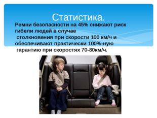 Статистика. Ремни безопасности на 45% снижают риск гибели людей в случае стол