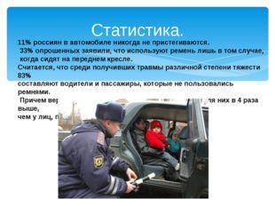Статистика. 11% россиян в автомобиле никогда не пристегиваются. 33% опрошенны