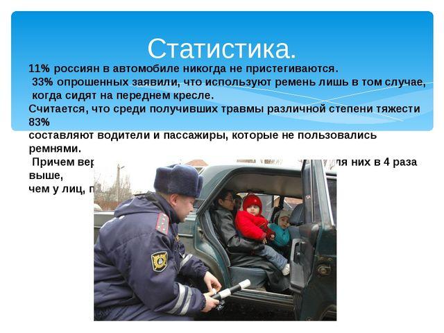 Статистика. 11% россиян в автомобиле никогда не пристегиваются. 33% опрошенны...