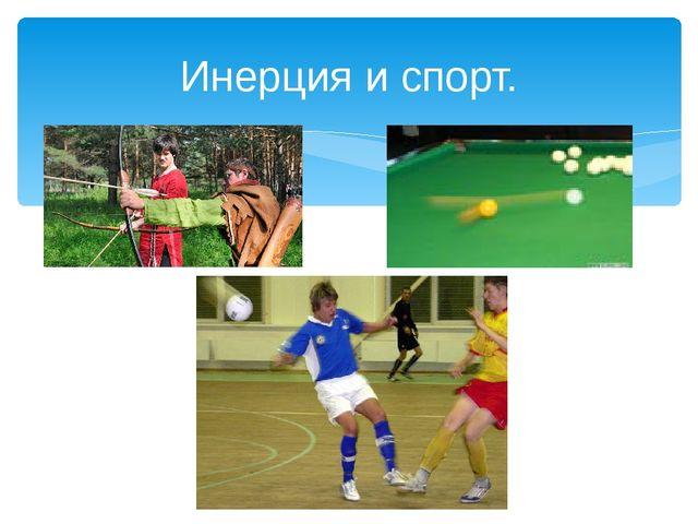 Инерция и спорт.
