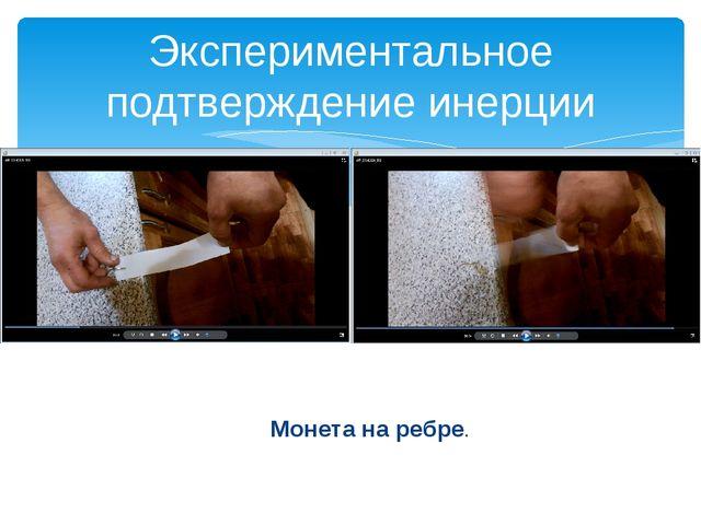 Экспериментальное подтверждение инерции Монета на ребре.