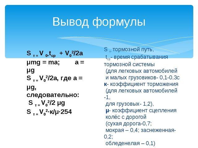 Вывод формулы S т = V 0•tср + V02/2а μmg = ma; а = μg S т = V02/2а, где а = μ...