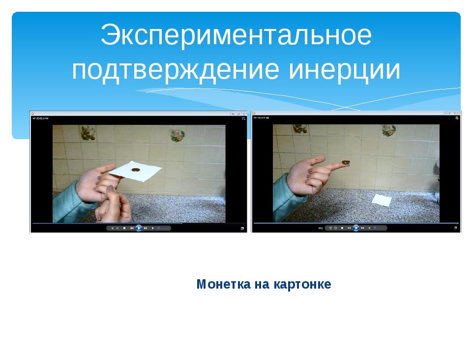 Экспериментальное подтверждение инерции Монетка на картонке