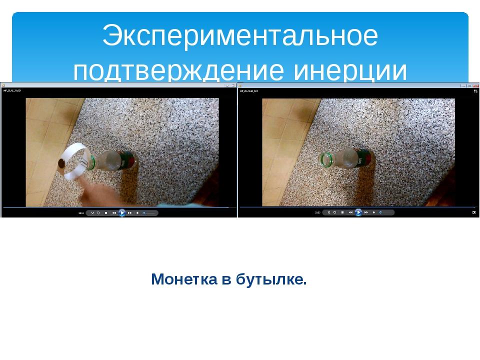 Экспериментальное подтверждение инерции Монетка в бутылке.