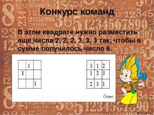 Конкурс команд В этом квадрате нужно разместить еще числа 2, 2, 2, 3, 3, 3 та