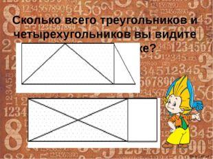 Сколько всего треугольников и четырехугольников вы видите на этом чертеже? Ek