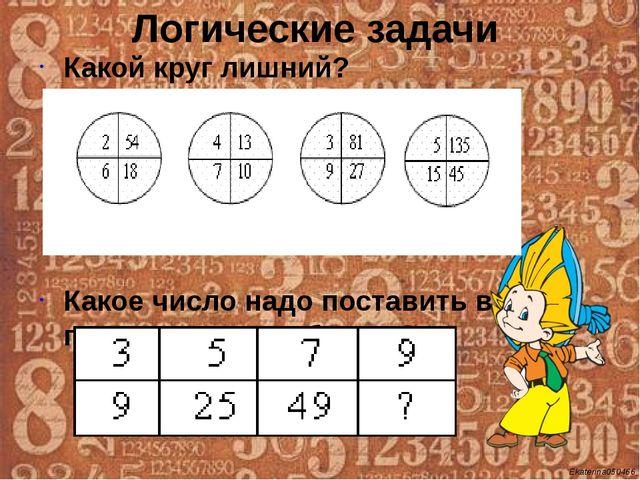 Логические задачи Какой круг лишний? Какое число надо поставить в пустую клет...
