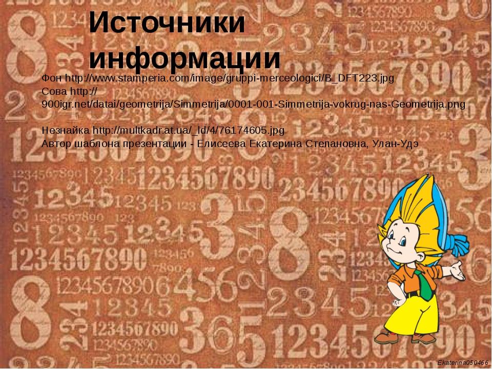Источники информации Фон http://www.stamperia.com/image/gruppi-merceologici/B...