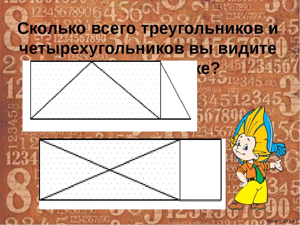 Сколько всего треугольников и четырехугольников вы видите на этом чертеже? Ek...