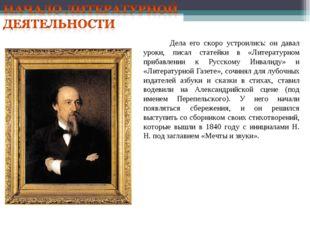 Дела его скоро устроились: он давал уроки, писал статейки в «Литературном пр