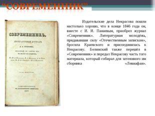 Издательские дела Некрасова пошли настолько хорошо, что в конце 1846 года он