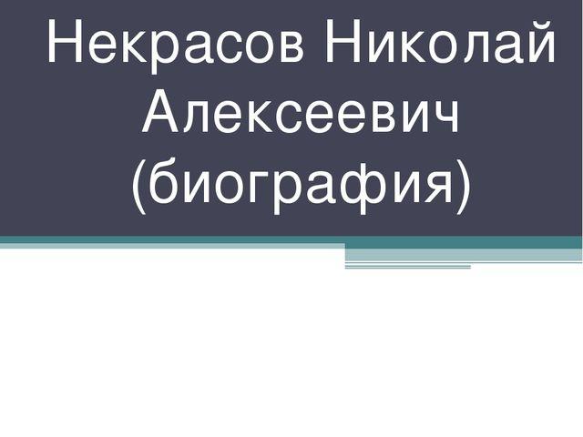 Некрасов Николай Алексеевич (биография)