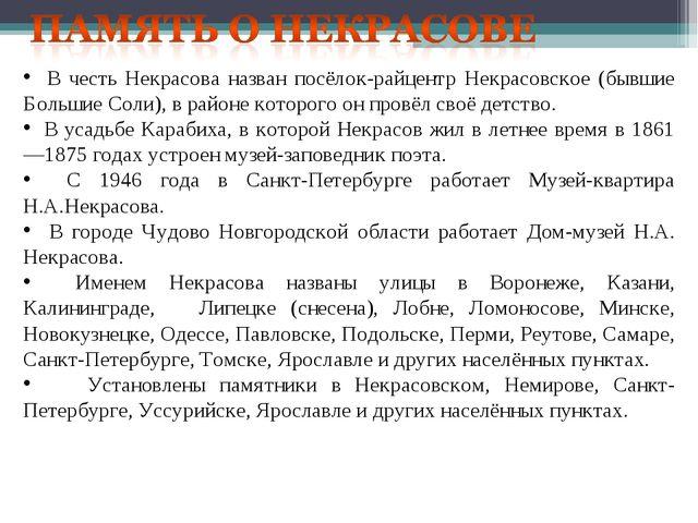 В честь Некрасова назван посёлок-райцентр Некрасовское (бывшие Большие Соли)...