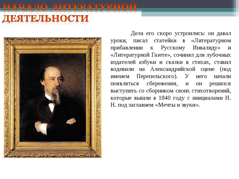 Дела его скоро устроились: он давал уроки, писал статейки в «Литературном пр...