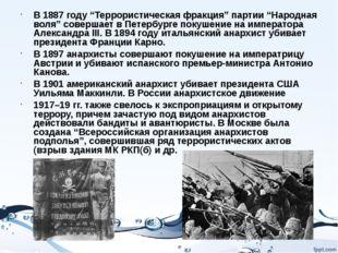 """В 1887 году """"Террористическая фракция"""" партии """"Народная воля"""" совершает в Пет"""