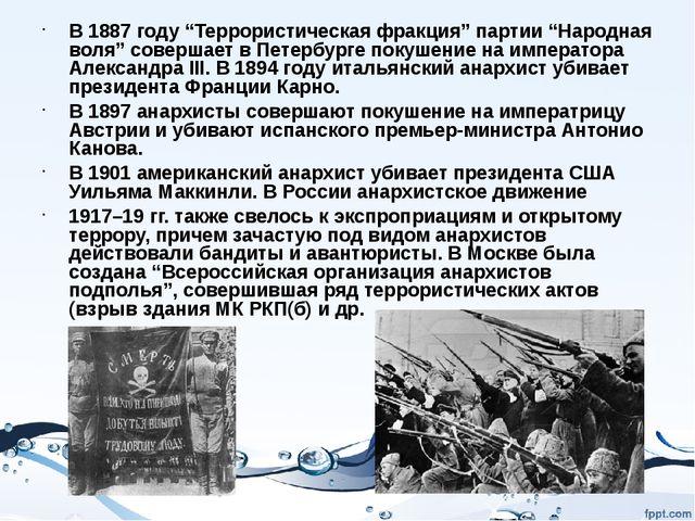 """В 1887 году """"Террористическая фракция"""" партии """"Народная воля"""" совершает в Пет..."""