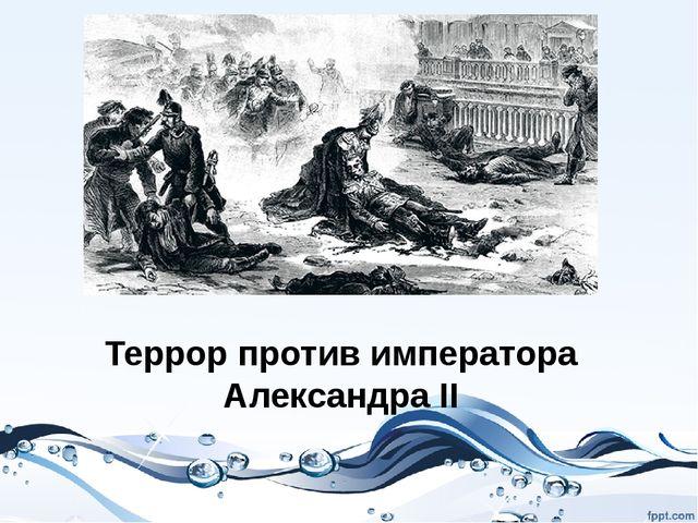Террор против императора Александра II