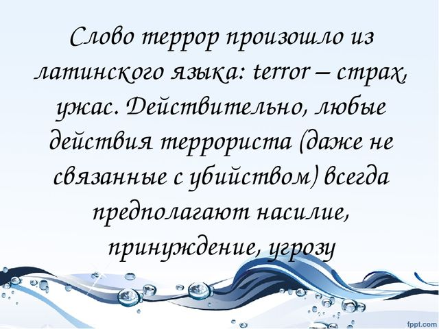 Слово террор произошло из латинского языка: terror – страх, ужас. Действитель...