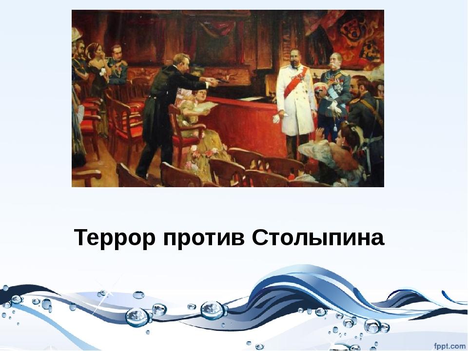 Террор против Столыпина