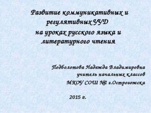 Развитие коммуникативных и регулятивных УУД на уроках русского языка и литер