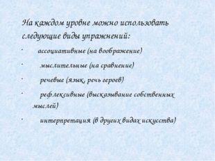 На каждом уровне можно использовать следующие виды упражнений:  ассоциативны