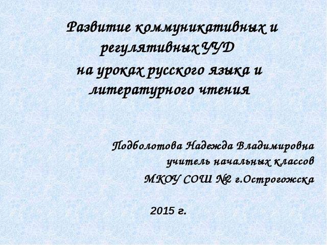 Развитие коммуникативных и регулятивных УУД на уроках русского языка и литер...