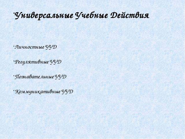 Универсальные Учебные Действия Личностные УУД Регулятивные УУД Познавательны...