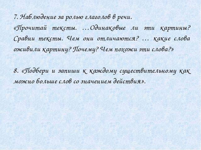 7. Наблюдение за ролью глаголов в речи. «Прочитай тексты. …Одинаковые ли эти...
