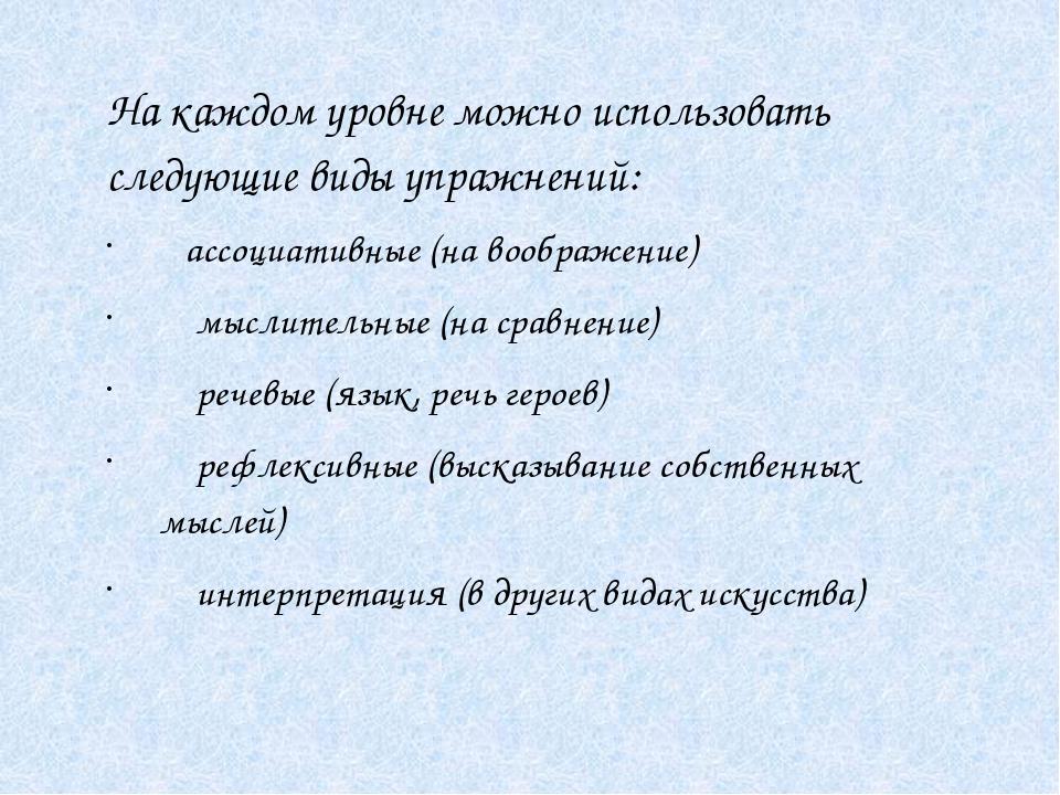 На каждом уровне можно использовать следующие виды упражнений:  ассоциативны...