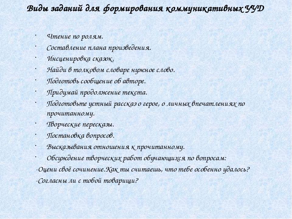 Виды заданий для формирования коммуникативных УУД Чтение по ролям. Составлени...