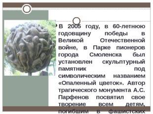 В 2005 году, в 60-летнюю годовщину победы в Великой Отечественной войне, в П