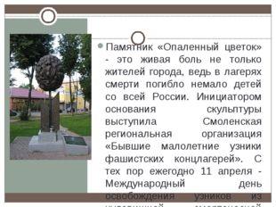 Памятник «Опаленный цветок» - это живая боль не только жителей города, ведь
