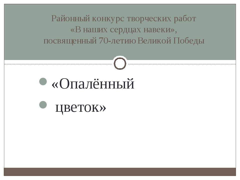 Районный конкурс творческих работ «В наших сердцах навеки», посвященный 70-ле...