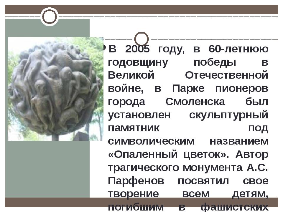 В 2005 году, в 60-летнюю годовщину победы в Великой Отечественной войне, в П...