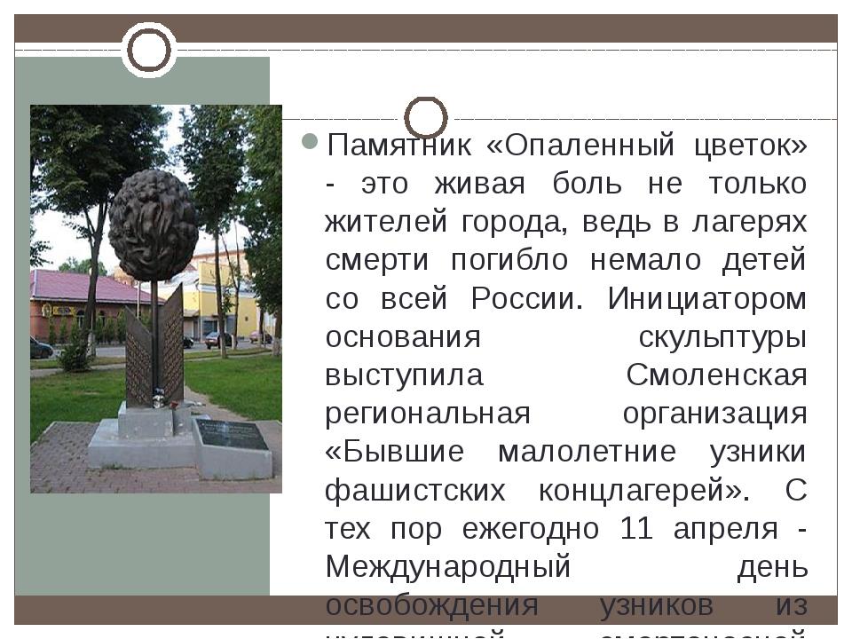 Памятник «Опаленный цветок» - это живая боль не только жителей города, ведь...