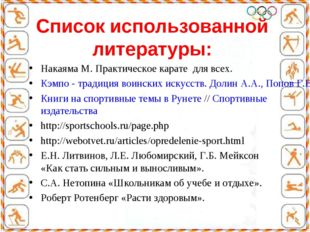 Список использованной литературы: Накаяма М. Практическое карате для всех. К