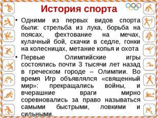 История спорта Одними из первых видов спорта были: стрельба из лука, борьба н