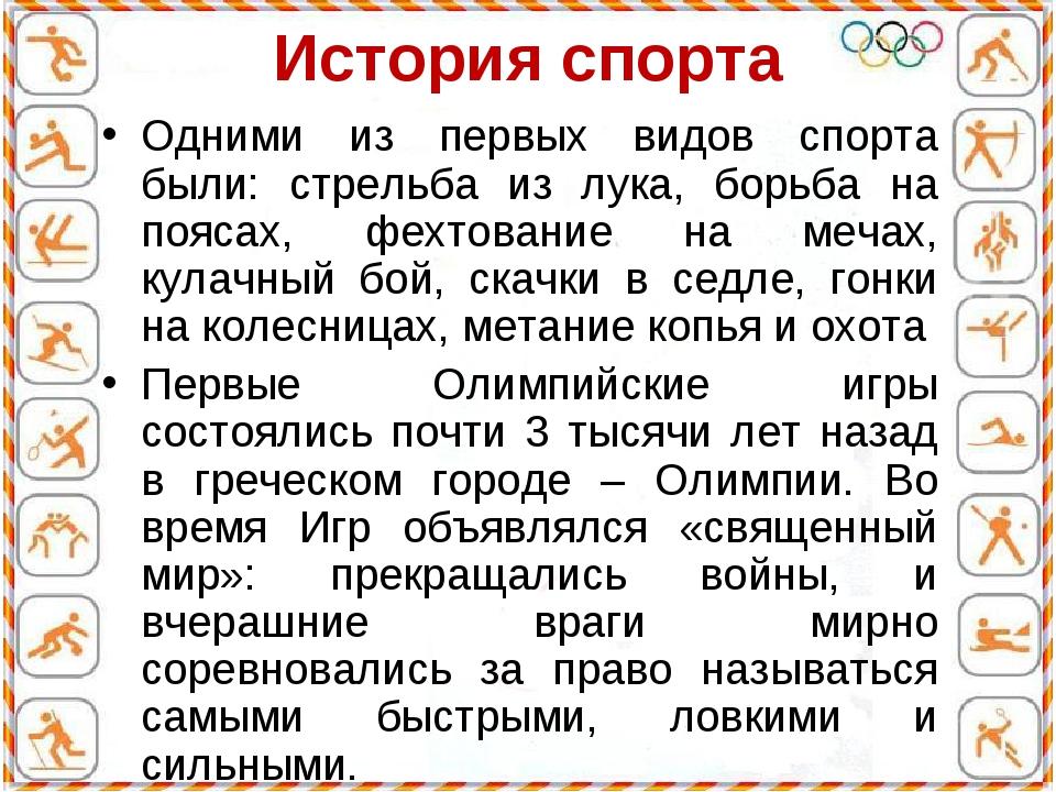 История спорта Одними из первых видов спорта были: стрельба из лука, борьба н...
