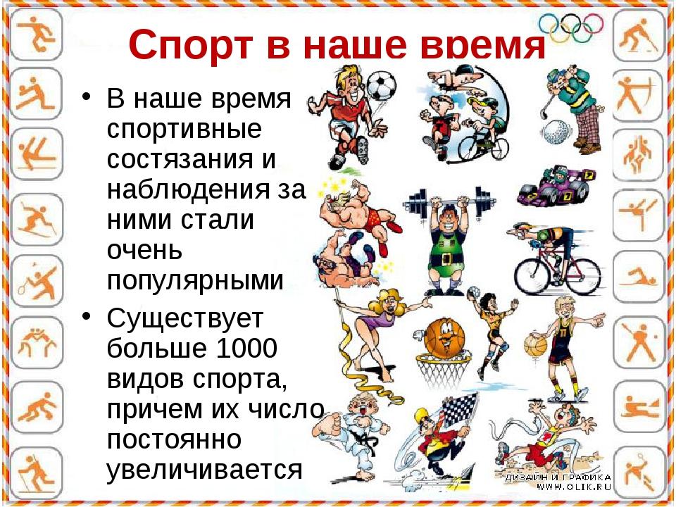 Спорт в наше время В наше время спортивные состязания и наблюдения за ними ст...